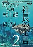 カンブリア宮殿 村上龍×経済人 社長の金言2 (日経ビジネス人文庫)