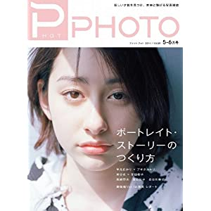 PHaT PHOTO vol.81 2014 5-6月号 (PHaT PHOTO)