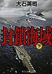 封鎖海域(下) (中公文庫)