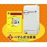 日立のなつかし昭和家電 [2.ペダル式冷蔵庫(N95-A)](単品)