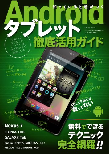 Androidタブレット徹底活用ガイド