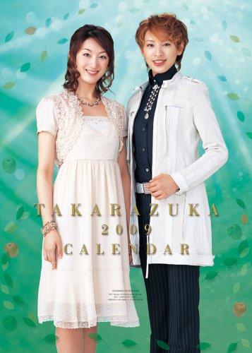 2009年宝塚スターカレンダー
