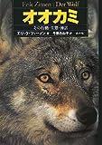 オオカミ 新装版—その行動・生態・神話