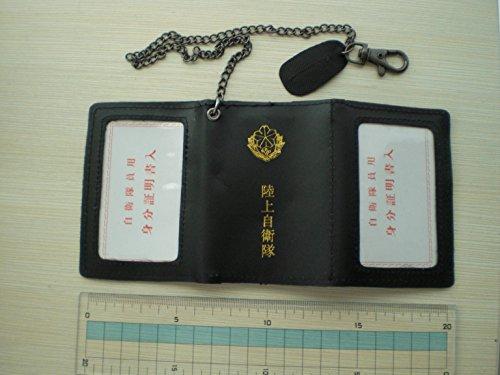 陸上自衛隊 身分証明書入 3枚折