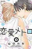 恋愛メトロ2 (ミッシィコミックスYLC Collection)