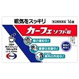 【第3類医薬品】カーフェソフト錠 16錠 ×10 ランキングお取り寄せ