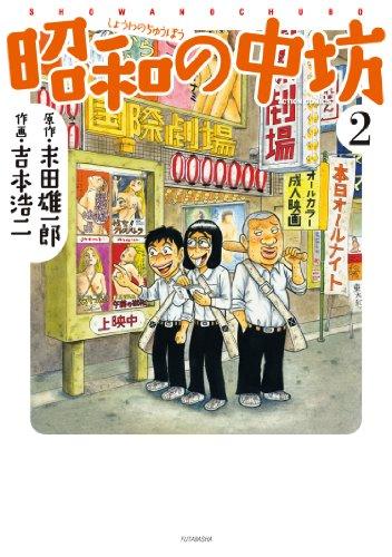 新装版 昭和の中坊(2) (アクションコミックス)