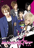 ビートロック☆ラブ (特別版) [DVD](在庫あり。)