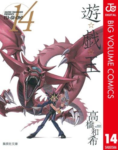 遊☆戯☆王 モノクロ版 14 (ジャンプコミックスDIGITAL)