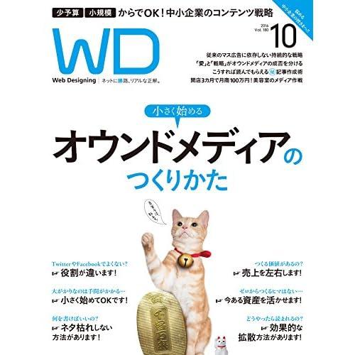 Web Designing 2016年10月号 [雑誌]