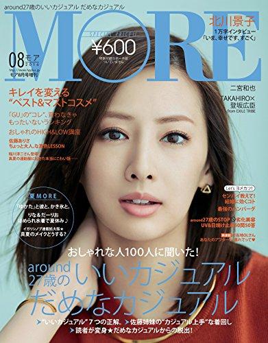 MORE(モア) 増刊 2016年 08 月号 [雑誌]