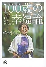 100歳の幸福論。 ひとりで楽しく暮らす、5つの秘訣 (講談社+α文庫)