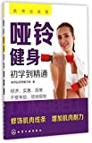 img - for Dumbbells for Fitness (Chinese Edition) book / textbook / text book