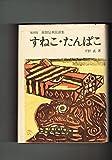 南部伝承童話集〈第1集〉すねこ・たんぱこ (1948年)