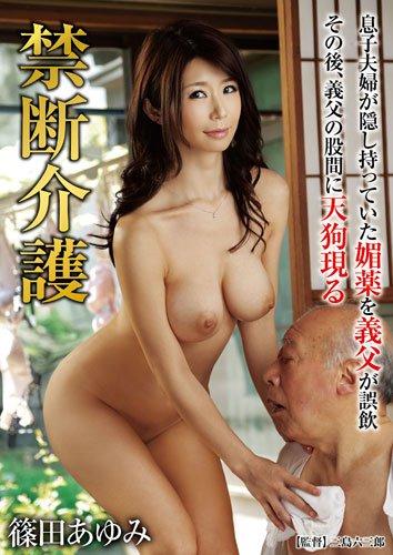 禁断介護 篠田あゆみ [DVD]
