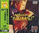 西暦前進2000年→大爆進映像! [DVD]