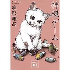 神様ゲーム / 麻耶雄嵩 (講談社文庫) [Kindle版]