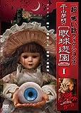 ��Ķ���ݤ��� �ե�������� ʿ��̴���δ��ͷ�� I~III DVD-BOX