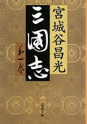 三国志〈第1巻〉