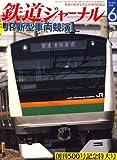 鉄道ジャーナル 2008年 06月号 [雑誌]