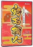 宛名職人2012 Premium DVD版