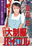 大制服バイブル 第2章 飯島愛 [DVD]