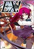 EX! 6 (GA文庫)