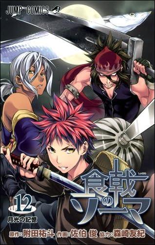 食戟のソーマ 12 (ジャンプコミックス)