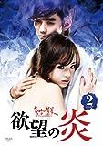 欲望の炎 DVD-BOX 2[DVD]