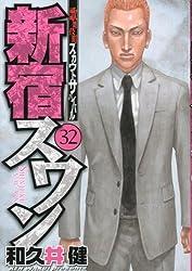 新宿スワン(32) (ヤンマガKCスペシャル)