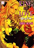 KING OF LOVE-恋する王様- / CHI-RAN のシリーズ情報を見る