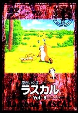 あらいぐまラスカル(8) [DVD]