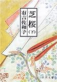芝桜 下    新潮文庫 あ 5-14
