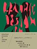 GRAPHIC DESIGN IN JAPAN 2015 (Jagda)