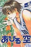 あひるの空(6) (講談社コミックス―SHONEN MAGAZINE COMICS (3506巻))