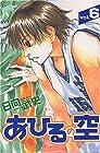 あひるの空 第6巻 2005年03月17日発売