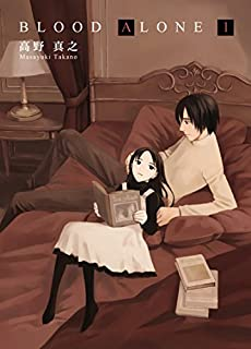BLOOD ALONE 1[Kindle版]