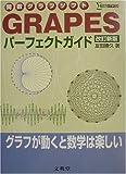 関数グラフソフト GRAPES パーフェクトガイド 改訂新版 (シグマベスト)