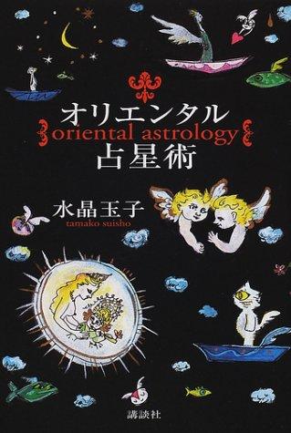 オリエンタル占星術
