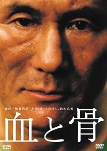 血と骨 [DVD]