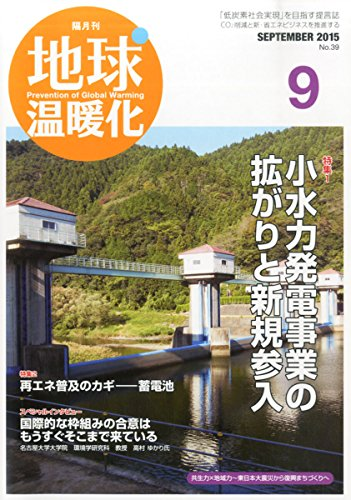 地球温暖化 2015年 09 月号 [雑誌]: 廃棄物 増刊