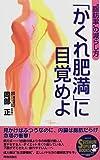 """「かくれ肥満」に目覚めよ—""""脂肪率""""の減らし方 (SEISHUN SUPPER BOOKS)"""