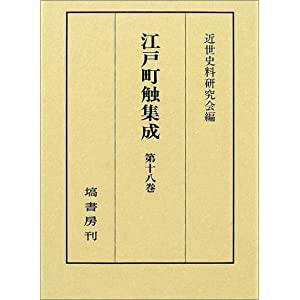 江戸町触集成〈第18巻〉自・万延二年‐至・慶応三年