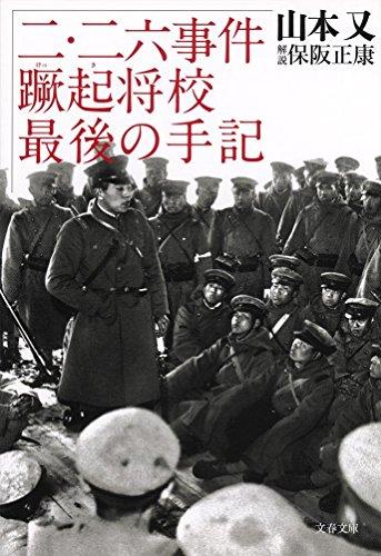 二・二六事件蹶起将校 最後の手記 (文春文庫)