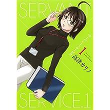 サーバント×サービス(1) (ヤングガンガンコミックス)