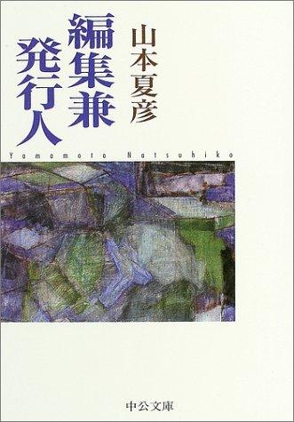 編集兼発行人