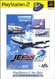 ジェットでGO!2 PlayStation 2 the Best