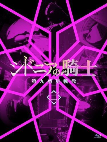 シドニアの騎士 第九惑星戦役 二 (初回生産限定版) [Blu-ray]