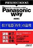 The Panasonic Way  松下電器「再生」の論理 (PRESIDENT BOOKS)