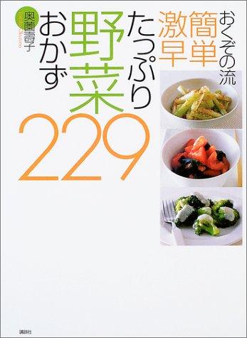 おくぞの流簡単・激早 たっぷり野菜おかず229